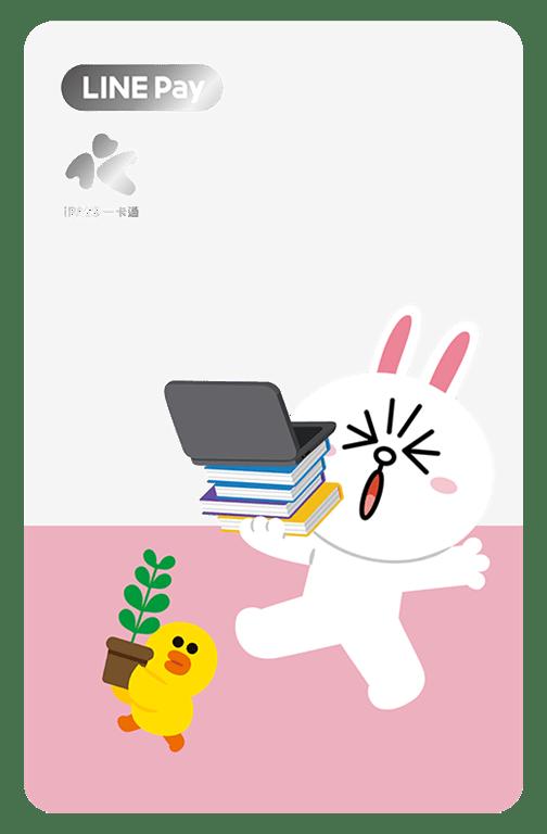 [教學] LINE Pay 聯名一卡通超可愛!,限量 300,000 張免費申請 TW_LINEPay_card_2