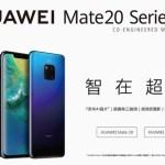 華為 Mate 20 系列手機在台發表上市,Mate 20 Pro 6GB+128GB 售價 29,900 元