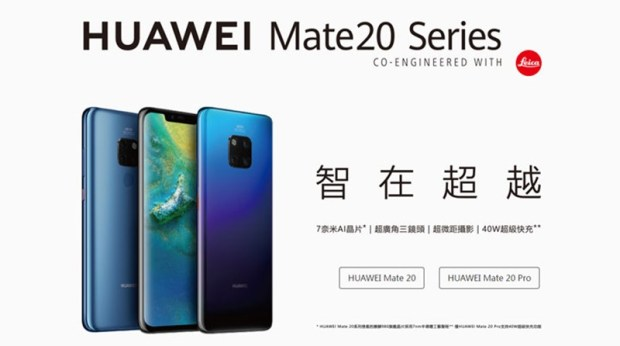 華為 Mate 20 系列手機在台發表上市,Mate 20 Pro 6GB+128GB 售價 29,900 元 20181021223544_27