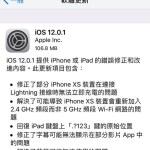 Apple 釋出 iOS 12.0.1,修正 Lightning 線無法充電問題