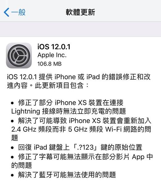 Apple 釋出 iOS 12.0.1,修正 Lightning 線無法充電問題 43609994_1790408684391254_3782075688924741632_n