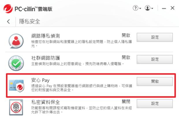 不占資源的趨勢科技 PC-cillin 2019 雲端版防毒軟體推薦,安心PAY 線上交易更安全 Image-011-3