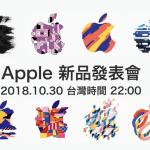 Apple 又開發布會! 搭載 Retina 的 MacBook Air 會出現嗎?