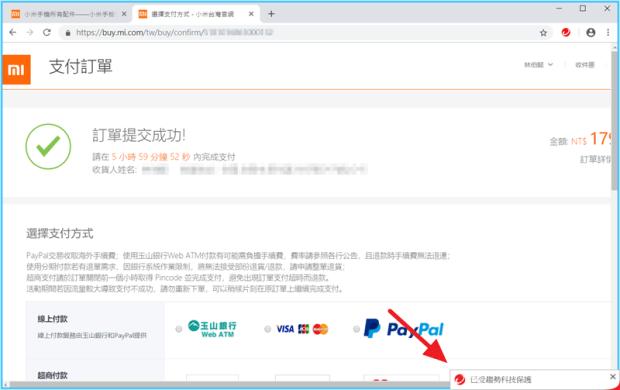 不占資源的趨勢科技 PC-cillin 2019 雲端版防毒軟體推薦,安心PAY 線上交易更安全 image017