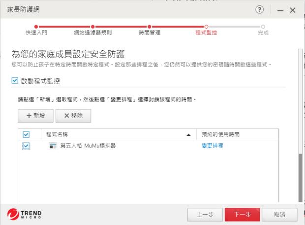 不占資源的趨勢科技 PC-cillin 2019 雲端版防毒軟體推薦,安心PAY 線上交易更安全 image029