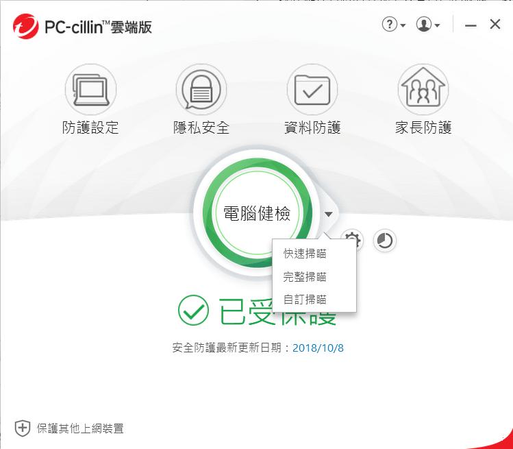 不占資源的趨勢科技 PC-cillin 2019 雲端版防毒軟體推薦,安心PAY 線上交易更安全 image031