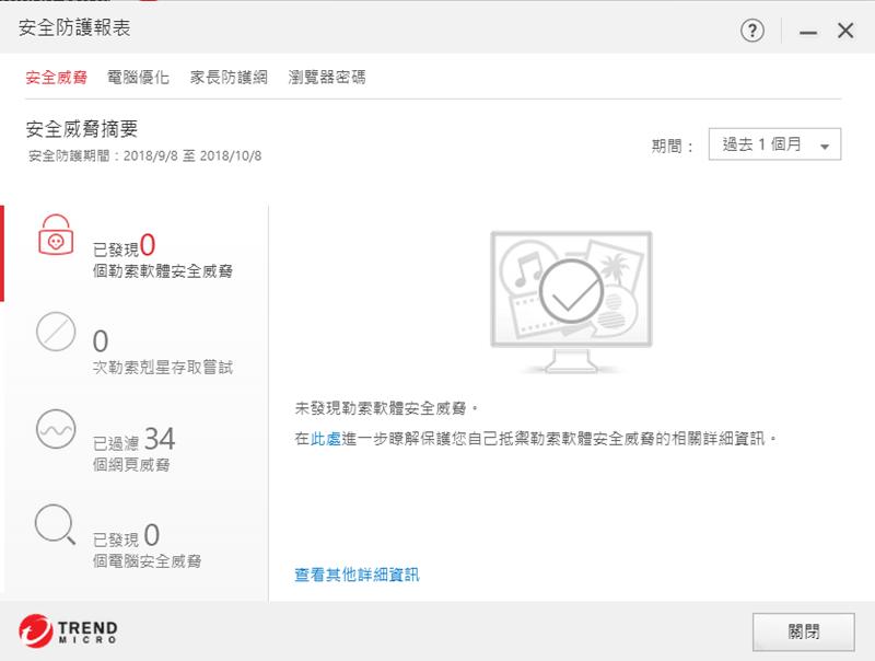 不占資源的趨勢科技 PC-cillin 2019 雲端版防毒軟體推薦,安心PAY 線上交易更安全 image037