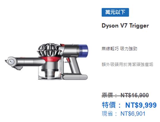 Dyson 雙11購物祭開辦中,多款吸塵器/空氣清淨機/吹風機降破萬元 %E5%9C%96%E7%89%87-039