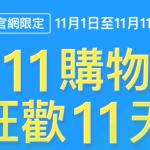 中華電信雙11方案,月租399贈1111GB流量,更有家電加碼/出國上網漫遊/預付卡/光世代等優惠