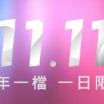 台灣之星預告祭出「雙11一日限定活動」188 元終身方案