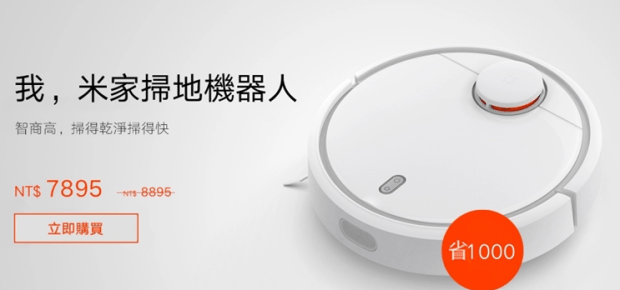 米家掃地機器人降 1000 元!11/5~11/8 購買每台可獲得 1,000 元官網購物現金券補償 Image-077