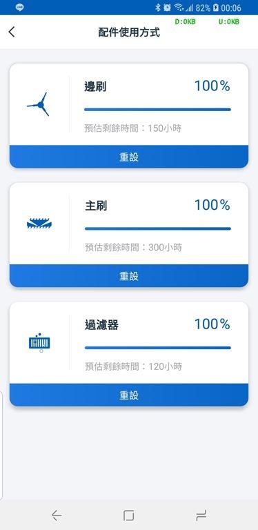 [評測]家中地板不必再煩惱,就交給 ECOVACS DEEBOT OZMO 900 掃、吸、拖一次完成 Screenshot_20181107-000606_EcovacsHome