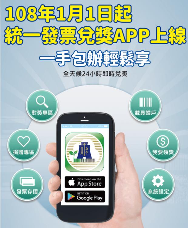 財政部統一發票兌獎 App 下載,發票中獎自動通知、即時領獎免外出 %E5%9C%96%E7%89%87-033