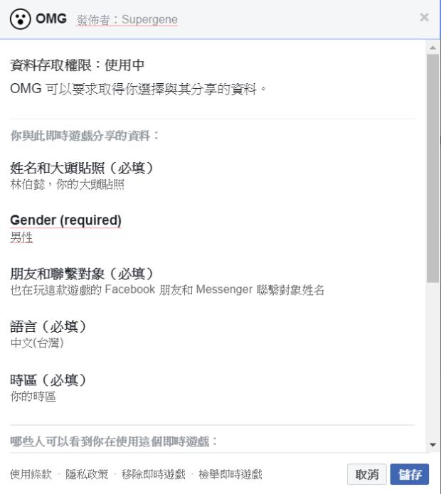 臉書OMG測驗病毒烏龍,教你申訴 Google Play 問題交易與刪除臉書遊戲 %E5%9C%96%E7%89%87-034