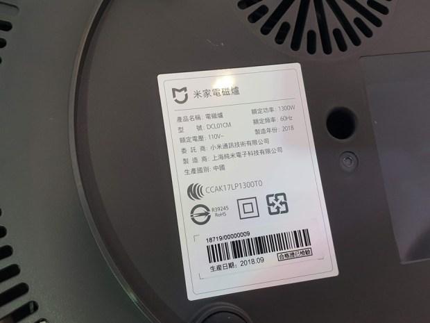 小米推出「米家電磁爐」99 段精準控溫讓你今年過年圍爐更安心 20181213_150421
