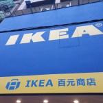 全球第一家 IKEA 百元店開張了! 帶你進來走走逛逛
