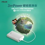 快找出舊的 ZenPower 行動電源,3年以上回收就送100元行動電源折價券