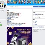 臉書標記好友就可抽 GOGORO?LINE 詐騙一貫手法超過 8000 人上當