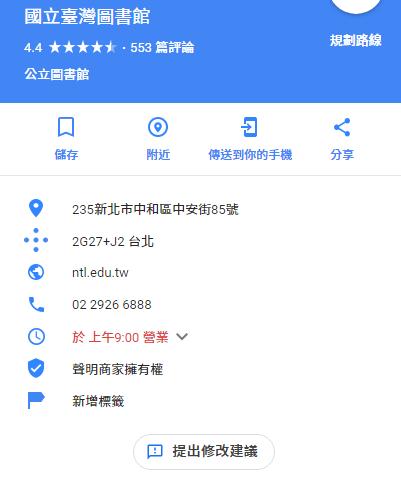 兩種修改 Google 地圖中錯誤的地標名稱方式 Image-050