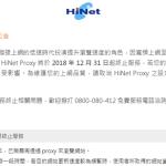 再見了!HiNet Proxy 服務正式走入歷史