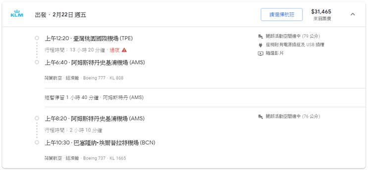 訂機票用「Google 航班」自動追蹤低價機票,撿便宜旅遊必備! Image-037