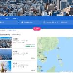 訂機票用「Google 航班」自動追蹤低價機票,撿便宜旅遊必備!