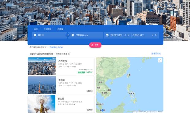 訂機票用「Google 航班」自動追蹤低價機票,撿便宜旅遊必備! Image-049