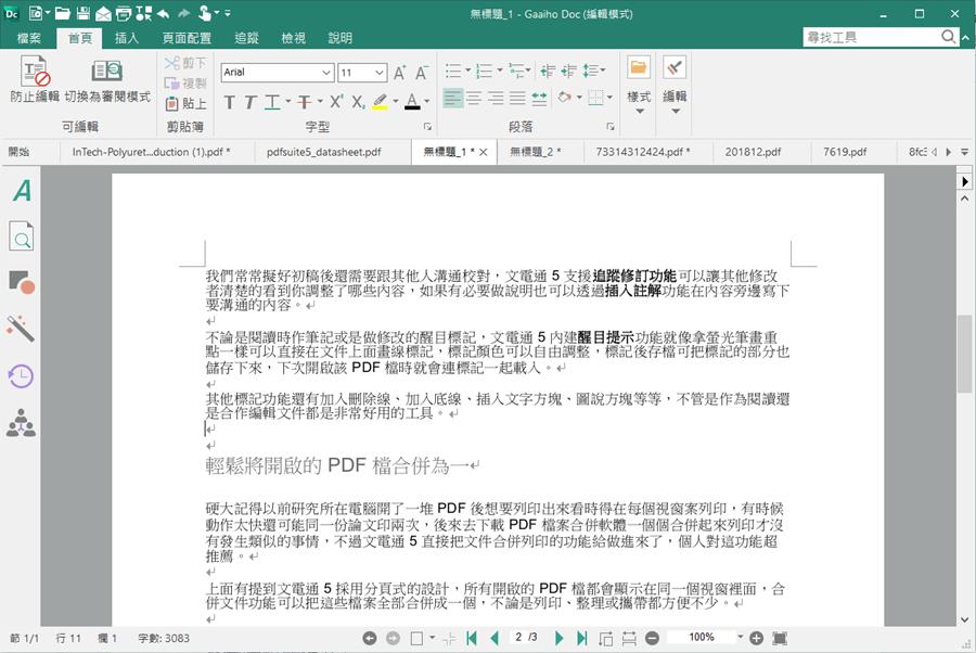 PDF文電通 5 專業版:全能 PDF 文書編輯處理器,編修、轉檔、製作一套搞定 image001
