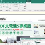 PDF文電通 5 專業版:全能 PDF 文書編輯處理器,編修、轉檔、製作一套搞定