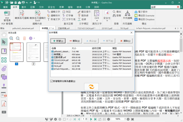 PDF文電通 5 專業版:全能 PDF 文書編輯處理器,編修、轉檔、製作一套搞定 image007