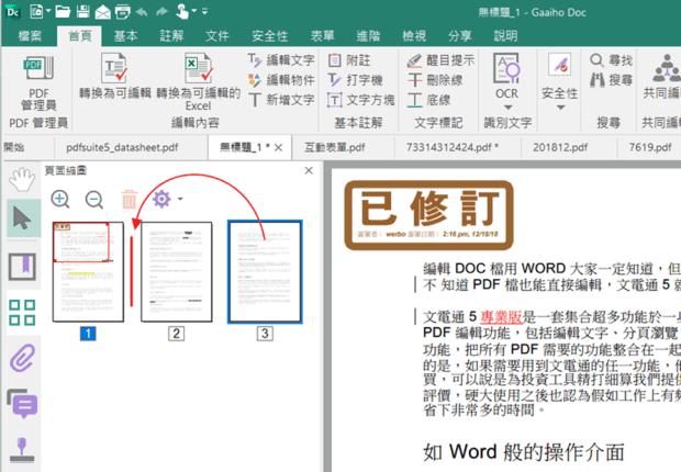 PDF文電通 5 專業版:全能 PDF 文書編輯處理器,編修、轉檔、製作一套搞定 image008