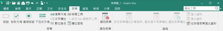 PDF文電通 5 專業版:全能 PDF 文書編輯處理器,編修、轉檔、製作一套搞定 image011