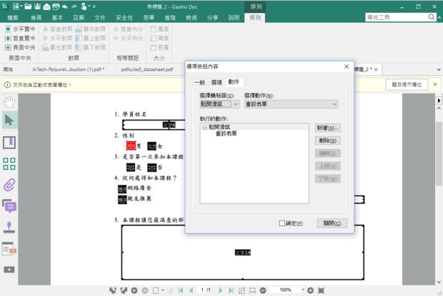 PDF文電通 5 專業版:全能 PDF 文書編輯處理器,編修、轉檔、製作一套搞定 image012