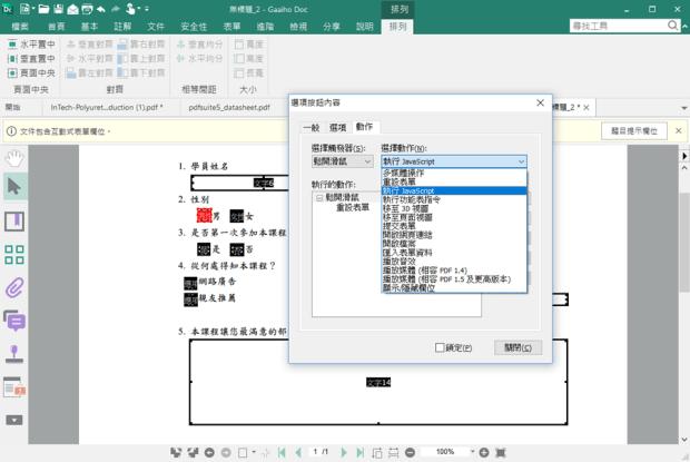 PDF文電通 5 專業版:全能 PDF 文書編輯處理器,編修、轉檔、製作一套搞定 image014