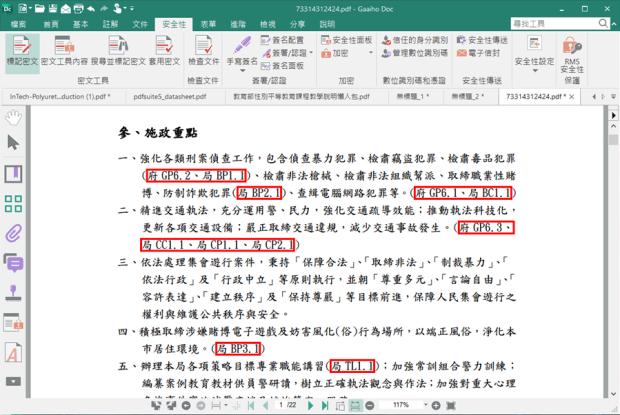 PDF文電通 5 專業版:全能 PDF 文書編輯處理器,編修、轉檔、製作一套搞定 image015