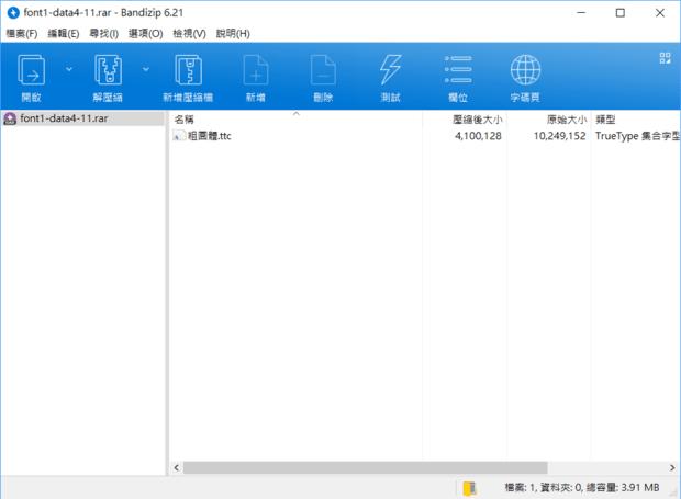 免費解壓縮軟體 Bandizip 推薦,支援 RAR、ZIP、7Z 解壓縮 %E5%9C%96%E7%89%87-009