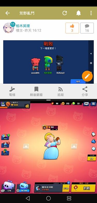 華為Mate20 X 開箱評測,超大電量雙開手遊也能爽玩一整天! Screenshot_20190213_094459_com.supercell.brawlstars