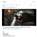 如何用 Google 搜尋歌詞,搜尋後直接顯示在網頁上