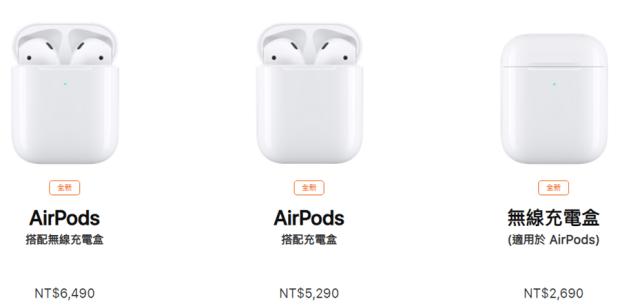 第二代 Apple AirPods 登場,搭載 H1 晶片與新無線充電盒(Qi標準) %E5%9C%96%E7%89%87-044