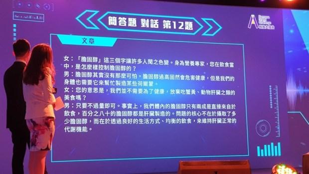 【觀賽實記】全球最大中文 AI 語音技術擂台賽 20190323_155642