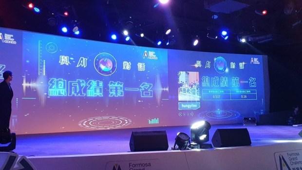 【觀賽實記】全球最大中文 AI 語音技術擂台賽 20190323_163137