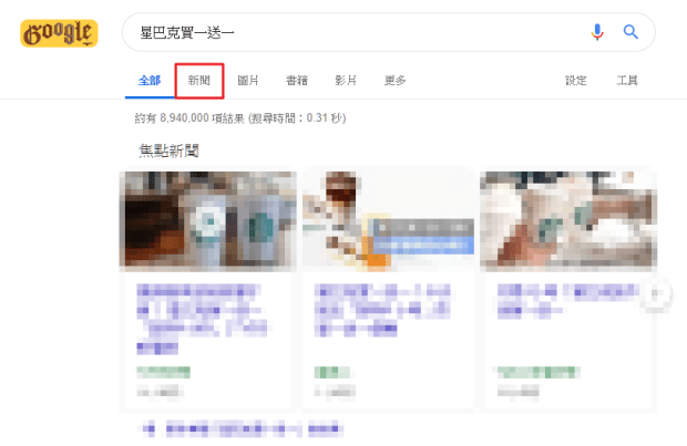 「星巴克買一送一」,讓 Google 自動每天告訴你優惠消息 image-6