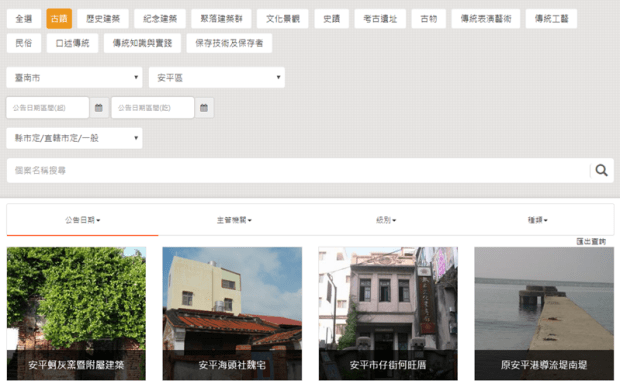 巴黎聖母院火災,教你查詢台灣古蹟及看「被火災」的古蹟 %E5%9C%96%E7%89%87-018-1