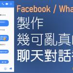 輕鬆產生假的 Facebook 聊天畫面超簡單,別再自己拼湊啦!