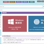 Windows/Mac 網頁線上報稅服務 5/1 雙平台開放,不用再安裝報稅軟體