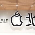 台灣第二間 Apple Store「信義 A13」亮相!Macbook Air 造型屋頂設計,預測暑假開幕 (有現場照片)