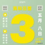 睿能將於 5/8 新車發表會,影片暗示 Gogoro 3 即將推出