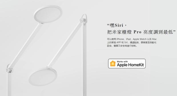支援Homekit 聲控,米家檯燈 Pro 低藍光、無頻閃、演色性90超高 CP 值檯燈即將開賣 Image-048