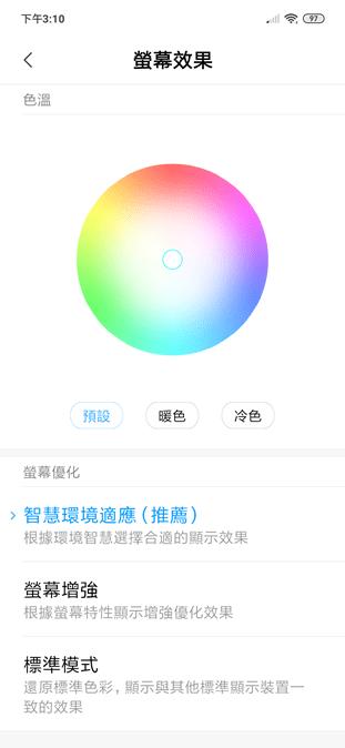 Redmi Note 7評測心得:入手無懸念,性價比超高! Screenshot_2019-04-29-15-10-00-244_com.android.settings