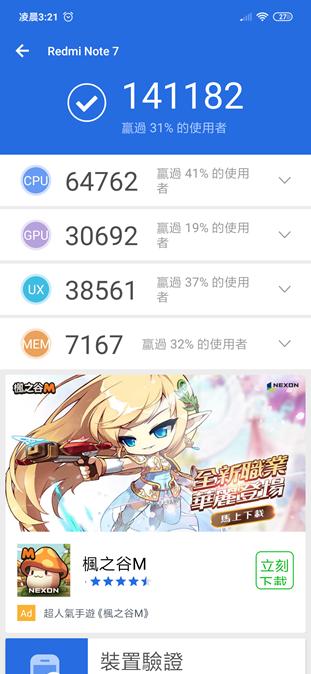 Redmi Note 7評測心得:入手無懸念,性價比超高! Screenshot_2019-05-02-03-21-25-541_com.antutu.ABenchMark